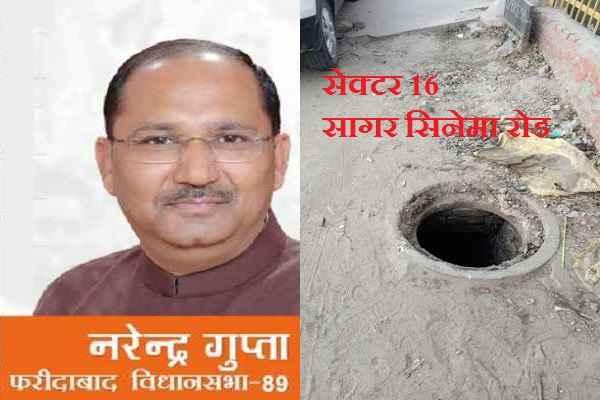 faridabad-sector-16-sagar-cinema-road-sewerage-hole-open