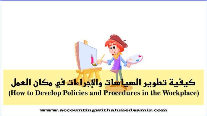 كيفية تطوير السياسات والإجراءات في مكان العمل (How to Develop Policies and Procedures in the Workplace)