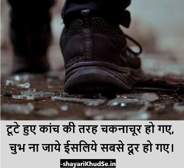 2 Line Heart Broken Shayari ,Heart Break Shayari in Hindi, Heart Break Shayari English, Heart Break Shayari Status