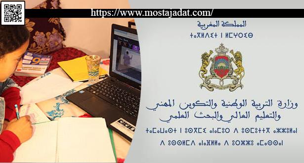 مدير مركز: بلاغ الوزارة ملغوم كتب بمداد المؤسسات الخصوصية