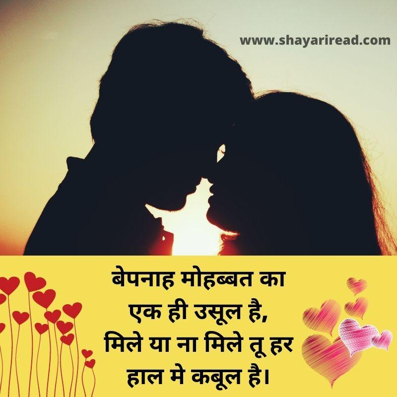 Cute Love Shayari in Hindi For Girlfriend