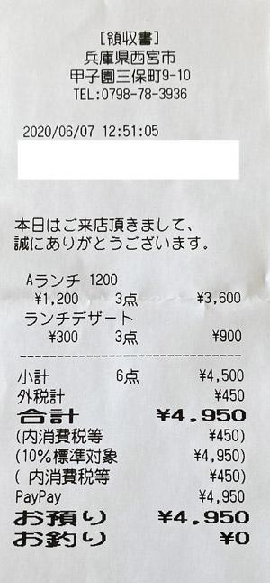フルール 2020/6/7 飲食のレシート