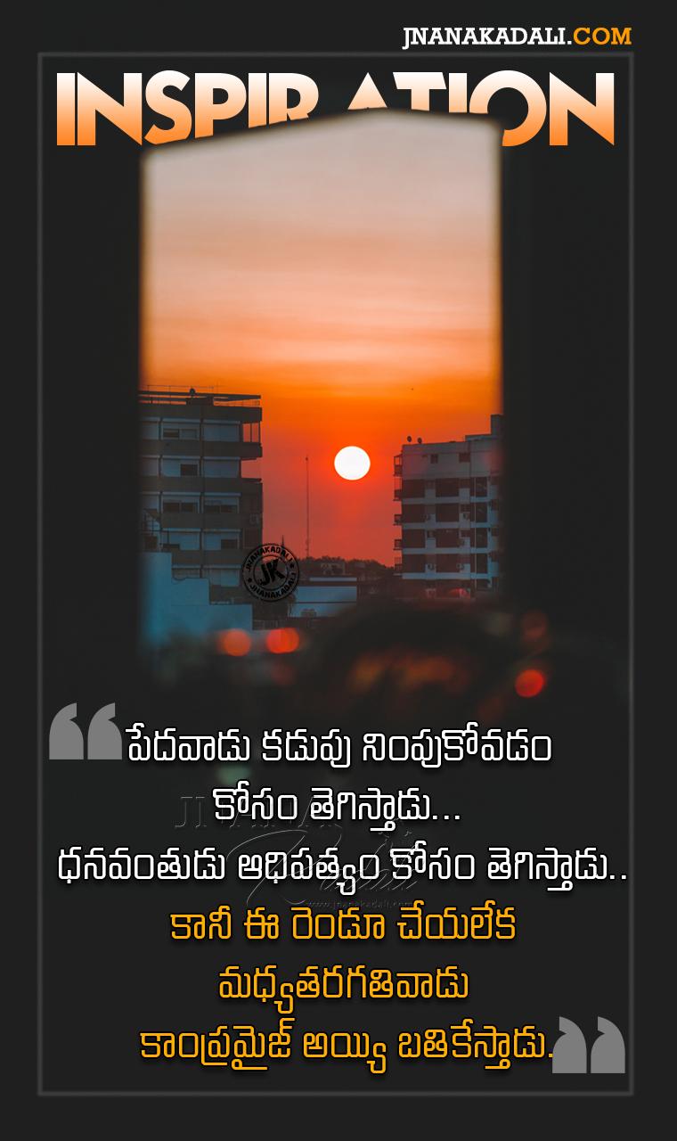 Heart Touching Real Life Quotes In Telugu Whats App Status Telugu Real Life Changing Words Free Download Jnana Kadali Com Telugu Quotes English Quotes Hindi Quotes Tamil Quotes Dharmasandehalu 'unnidam anbaga pesum poiyana ullangalai vida, 'unnidam urimayodu palagum ullathai nesi adhuve unmayana 'anbu' by (anonymous) tamil life quote roja sediyl mutkal kuthiya pirage anda azagana malarai parika mudium, adu pol vaazkail pala thunbathirku piraguthan inbam. telugu whats app status telugu real