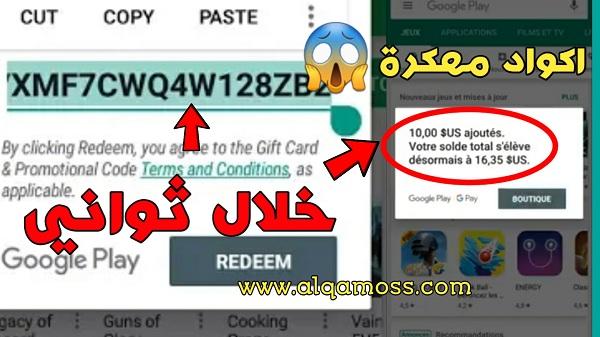 طريقة الحصول على بطاقات google play مع الشرح - بطاقات بلاي ستور مجانا