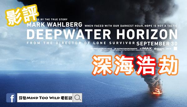 https://1.bp.blogspot.com/-h5ybw5jaaLc/V_XJJx7RApI/AAAAAAAAIVQ/Qbh9bcjYy5cpbc4QCaZalBxHRTmUl0G1wCLcB/s1600/Deepwater-Horizon-movie-cover.jpg