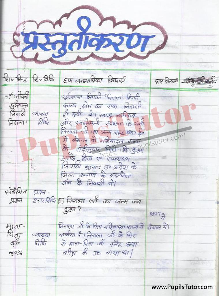 Hindi ki Mega Teaching Aur Real School Teaching and Practice Path Yojana on Suryakant Tripathi Nirala Hindi lekhak kaksha 4 se 8 tak  k liye