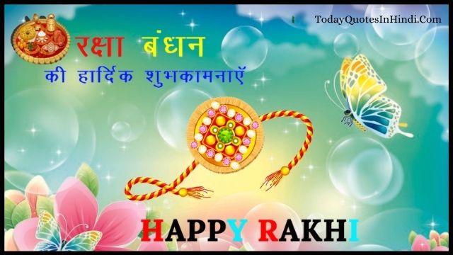 raksha bandhan wishes to sister in hindi, raksha bandhan thoughts hindi