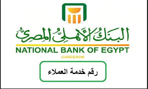 رقم البنك الأهلي المجاني الجديد