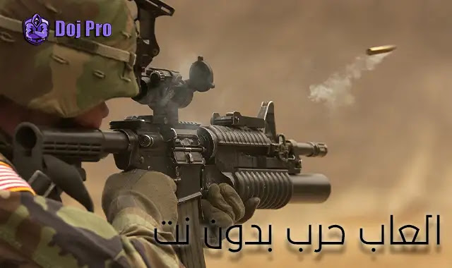 ألعاب حرب بدون نت