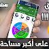 تطبيق اندرويد خطير يسمح لك بالحصول على أكثر من 1GO من مساحة الهاتف - تطبيق خمس نجوم