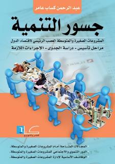 تحميل كتاب جسور التنمية، المشروعات الصغيرة والمتوسطة العصب الرئيسي لإقتصاد الدول pdf عبد الرحمن كساب عامر، مجلتك الإقتصادية