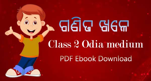 Ganita Khela (Mathematics) Book For Class 2 Odia Medium - Download Odia Book PDF