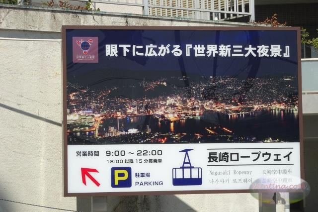 Nagasaki Ropeway Schedule