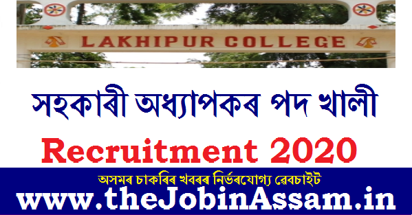 Lakhipur College, Goalpara Recruitment 2020