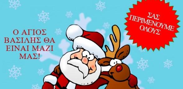 Χριστουγεννιάτικη γιορτή του Δημοτικού Σχολείου Αγίου Δημητρίου