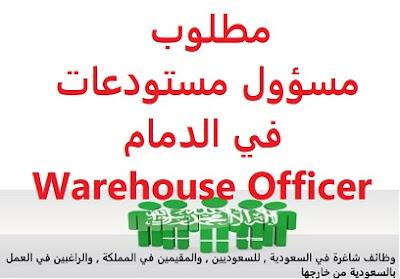وظائف السعودية مطلوب مسؤول مستودعات في الدمام Warehouse Officer
