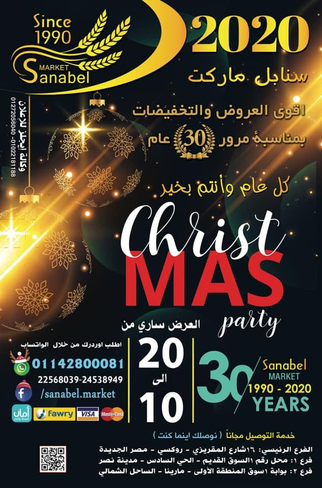 عروض سنابل ماركت مصر الجديدة من 20 ديسمبر 2019 حتى 10 يناير 2020 عروض الكريسماس