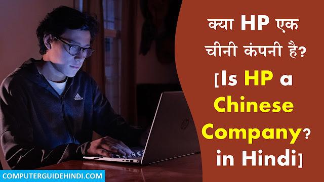 क्या HP एक चीनी कंपनी है?[Is HP a Chinese Company? in Hindi]
