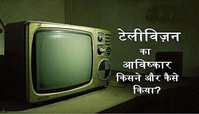टेलीविज़न के आविष्कार किसने किया और कब? Television ka avishkar kisne kiya