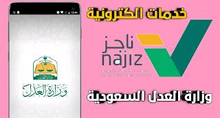 منصة ناجز البوابة الإلكترونية لوزارة العدل السعودية خدمات عدلية الكترونية