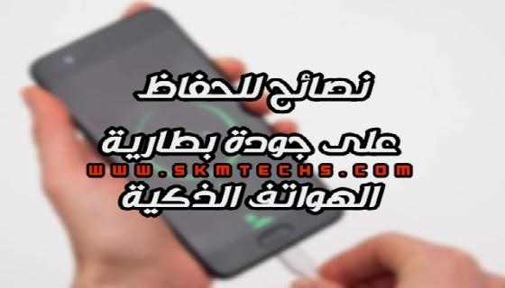 نصائح للحفاظ على البطارية في الهواتف الذكية وإطالة عمرها