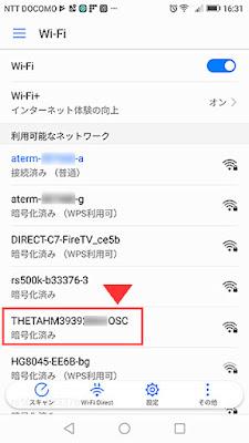 Wi-Fiでスマホと繋ぎます