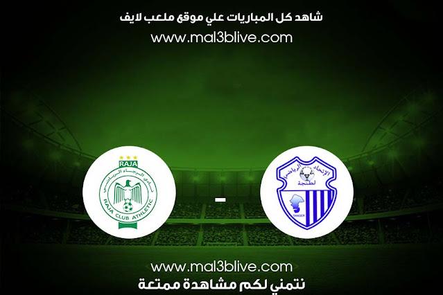 مشاهدة مباراة إتحاد طنجة والرجاء الرياضي بث مباشر اليوم الموافق 2021/06/16 في الدوري المغربي
