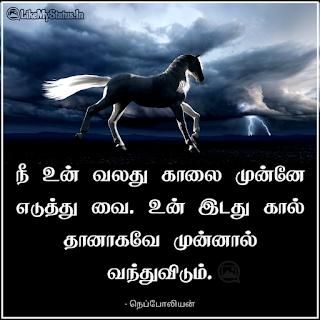 Napoleon tamil quote