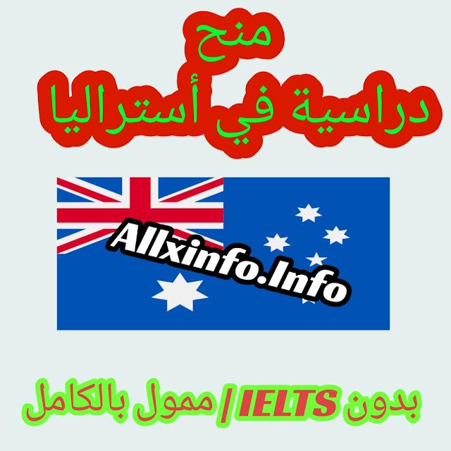 منح دراسية في أستراليا بدون IELTS   ممول بالكامل