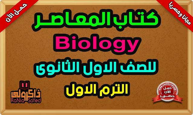 تحميل كتاب المعاصر Biology اولى ثانوى PDF ترم اول 2021