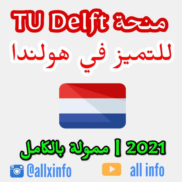 منحة TU Delft للتميز في هولندا 2021 | ممول بالكامل