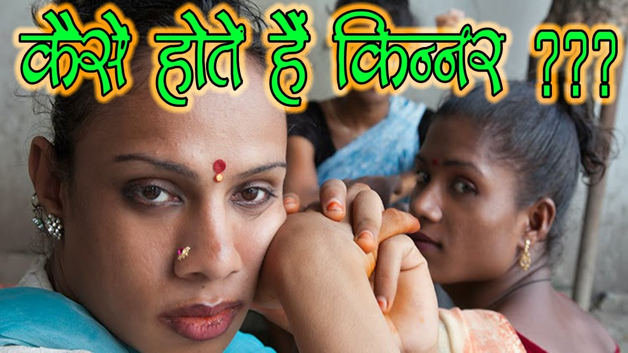 how kinnar are born - india news collections
