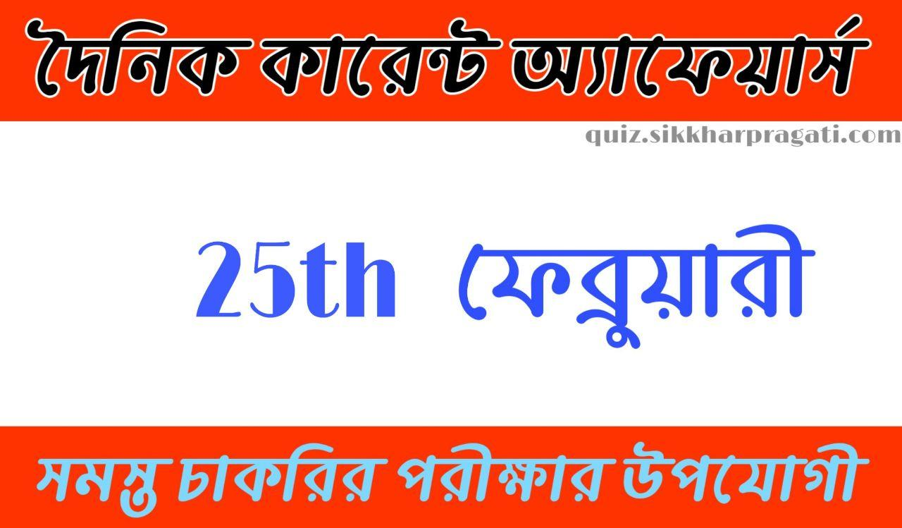 Current Affairs In Bengali and English 25th February 2020