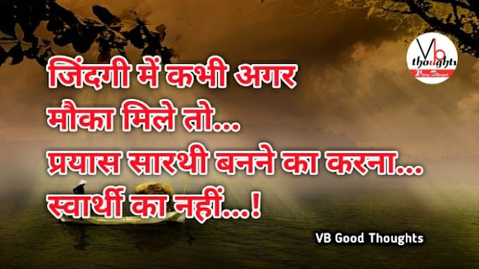 [ Best ] Hindi Suvichar - Good Thoughts In Hindi -  सुविचार - Suvichar With Images