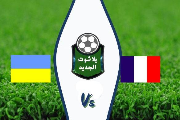 نتيجة مباراة فرنسا واوكرانيا اليوم الاربعاء 7 / اكتوبر / 2020 مباراة ودية