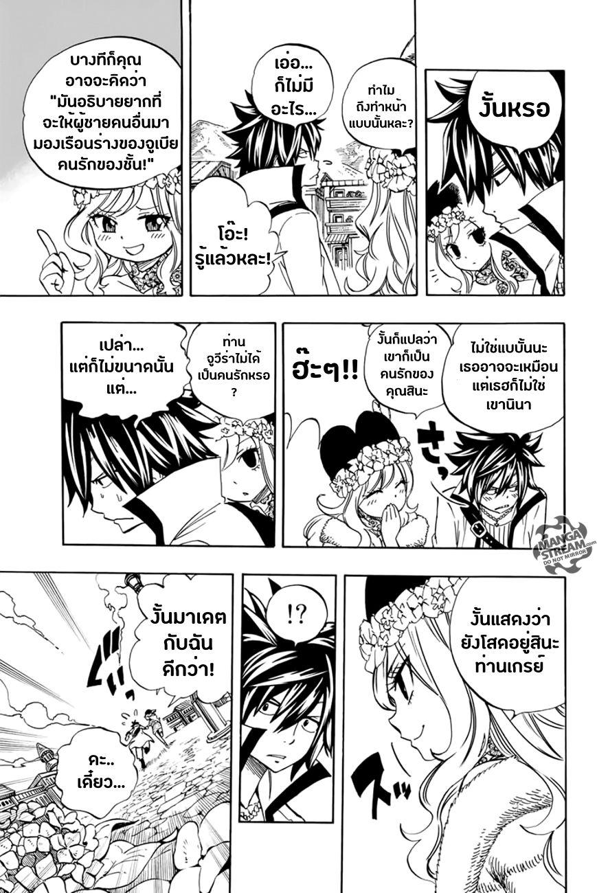 อ่านการ์ตูน Fairy Tail 100 Years Quest ตอนที่ 26 หน้าที่ 7