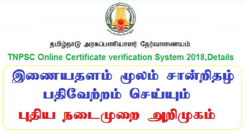 TNPSC Online Certificate verification System 2018 2019