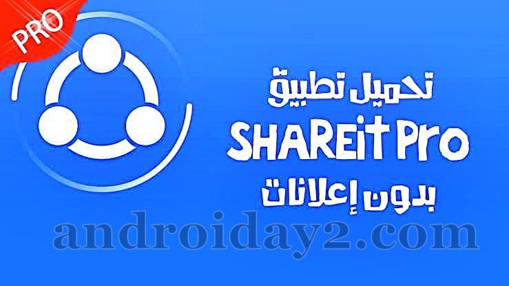 تحميل تطبيق شير ات بدون اعلانات-shareit بدون اعلانات للاندرويد