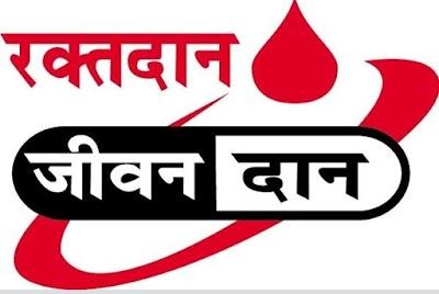 दिनारा में पहली बार स्वैच्छिक  रक्तदान शिविर मंगलवार 19 को | Dinara News