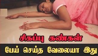 Siggapu Kangal – Tamil Thriller Short Film