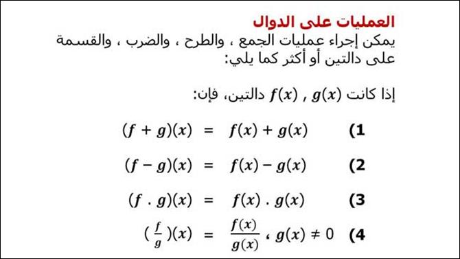 كتاب الرياضيات 2 ثانوي pdf