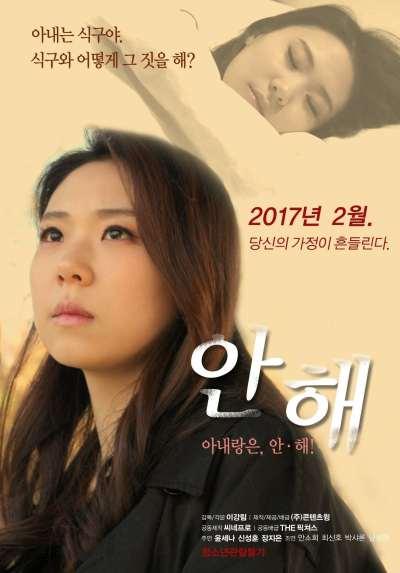 [เกาหลี 18+] Sexless (2017 ) [Soundtrack ไม่มีบรรยายไทย]