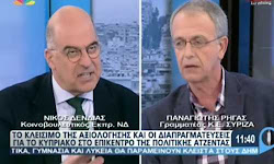 agria-kontra-dendia-rhga-on-air-apoxwrhse-apo-to-stoyntio-o-gg-toy-syriza-binteo