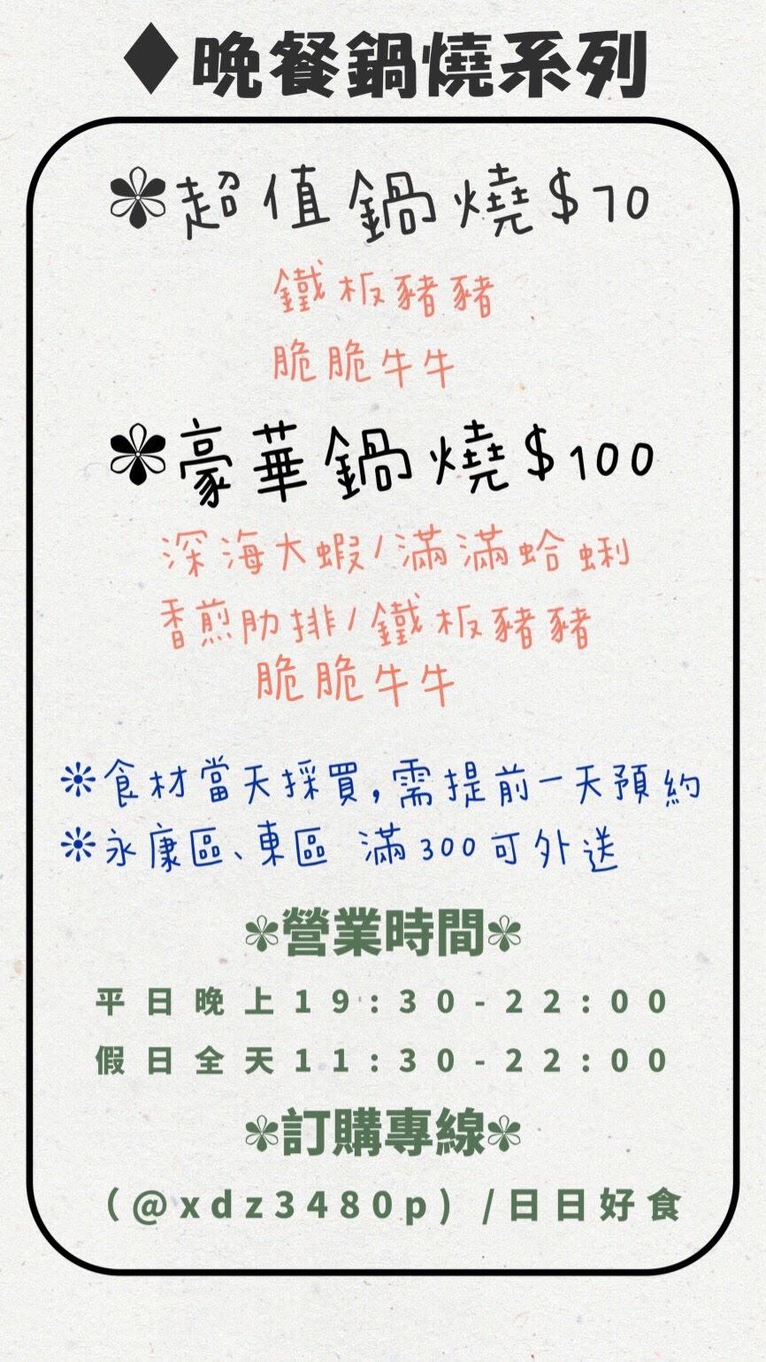 【防疫美食推薦】高CP外送外帶熱門低卡餐盒《日日好食》均一價80元,份量超多食材用料不手軟,除了賣爆紅的蘿蔔糕以外,也是台南首間低卡餐!