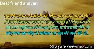 shayari-for-best-friend-in-hindi