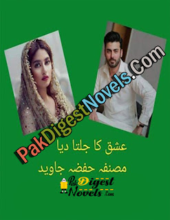 Ishq Ka Jalta Diya (Complete Novel) By Hifza Javed