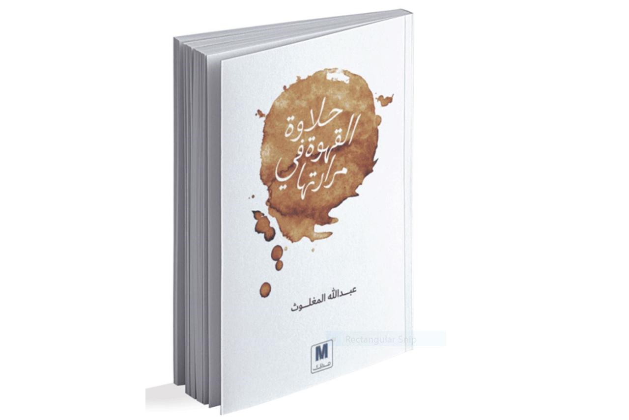 استعراض كتاب حلاوة القهوة في مرارتها - عبد الله المغلوث