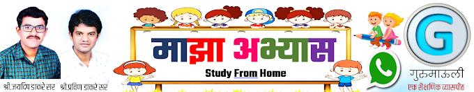 1 ऑक्टोबर सातवी माझा अभ्यास | Online Study From Home | Maza Abhyas PDF | 2021