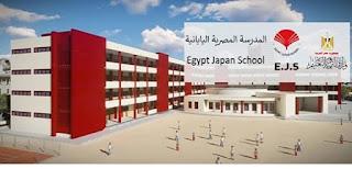 شروط معقدة للالتحاق بالمدارس اليابانية ،.موعد التقديم والشروط، اماكن المدارس
