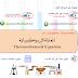 المعادلة الثيرموكيميائية Thermochemical Equation